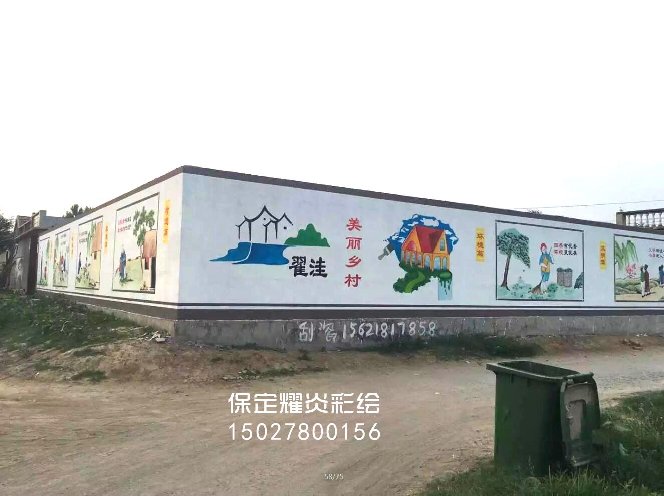 保定手绘彩绘壁画绘画,保定幼儿园墙体彩绘手绘壁画绘画,农村文化墙